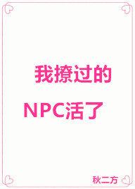 我撩过的NPC活了
