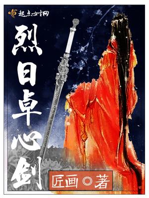 烈日卓心剑