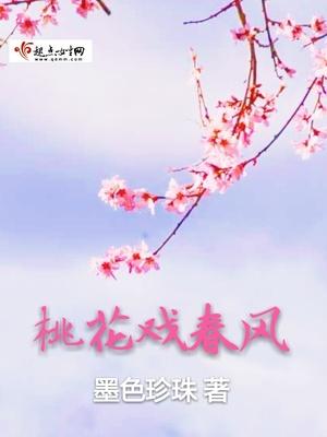 桃花戏春风