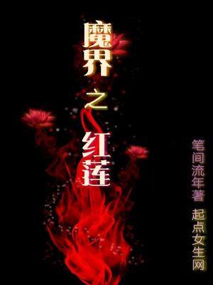 魔界之红莲