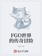 FGO世界的传奇冒险