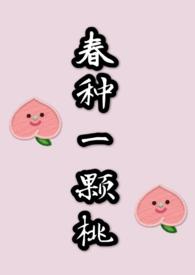 春种一颗桃(校园1v1)