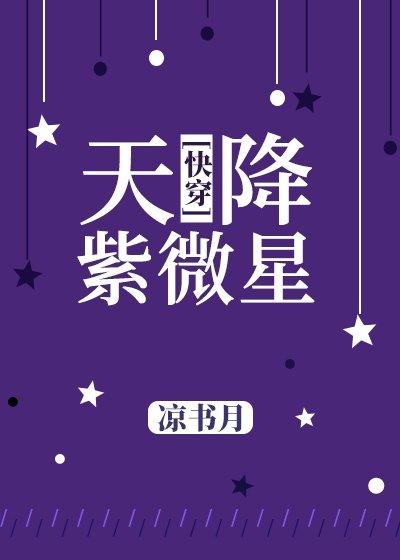 天降紫微星